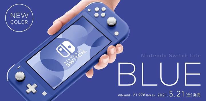 スイッチ 抽選 イオン ライト 【My Nintendo