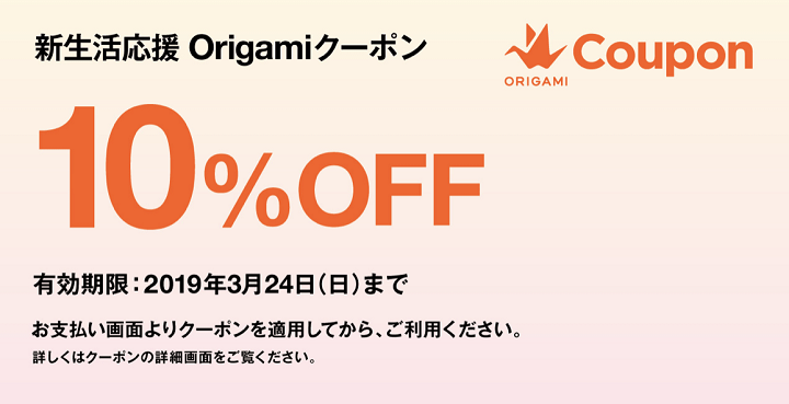 OrigamiPay10%オフクーポン