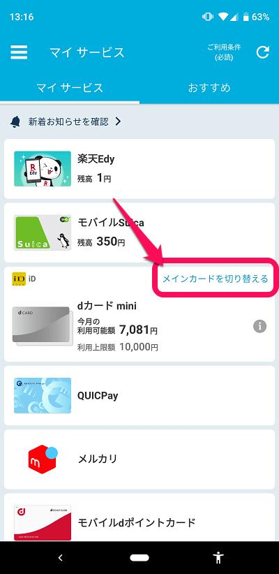 アプリ お サイフケータイ
