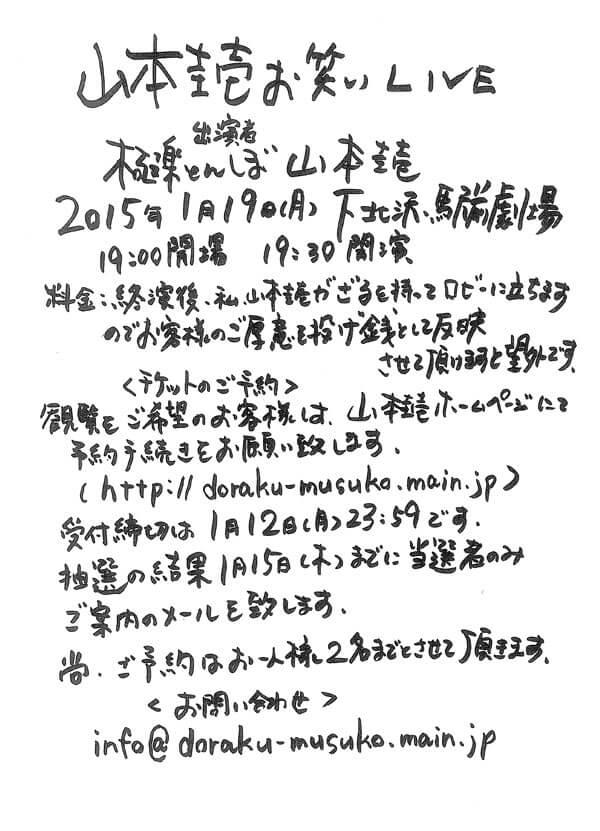 田村淳、めちゃイケに出演し「山本圭壱を ...