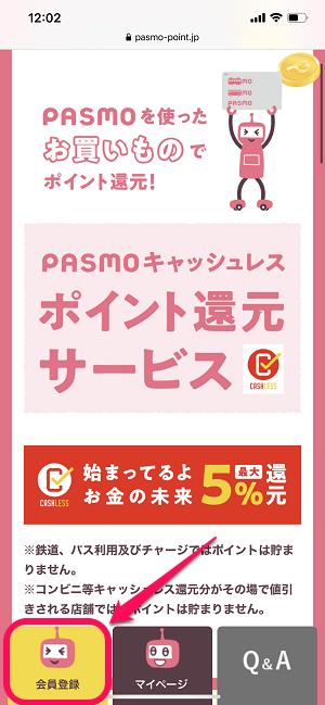 pasmo キャッシュ レス ポイント 還元