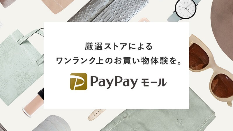 PayPayモールとは?