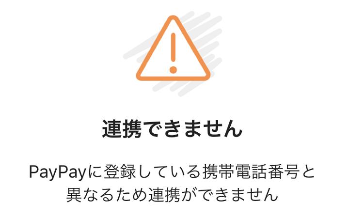 ワイモバイル paypay 連携