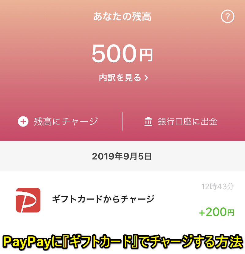 Paypay ギフト カード 「ギフトカード」で「PayPayボーナス」がもらえるようになりました!