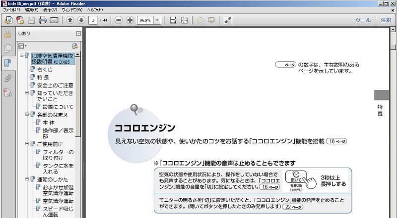 コピペ できない pdf