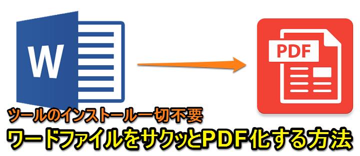 ワード pdf 変換 オフィス2