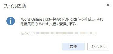 wordファイル pdf 崩れる