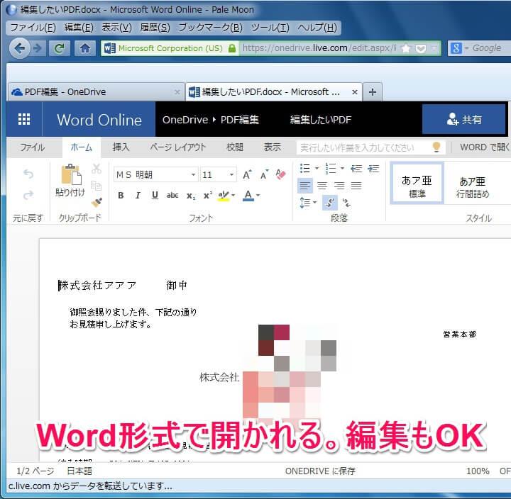 word pdf 表示 崩れる