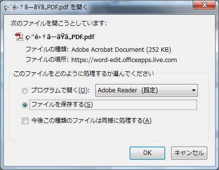 pdf ファイル名 ダウンロード文字化け