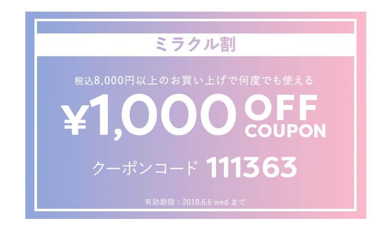 ピーチ ジョン クーポン コード ピーチジョン クーポンコード: 2021年4月のクーポンでお得にお買い物