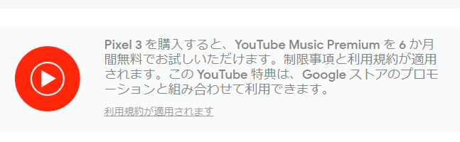 YouTube Music Premiumが6ヶ月無料!