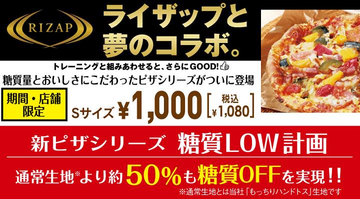 ライザップとのコラボピザ登場! \u2013 ピザハットオンライン