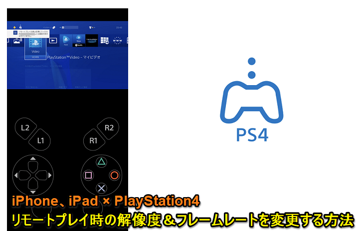 PS4RemotePlay iOS画質変更