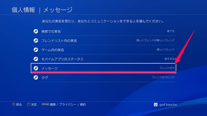 Playstation4初期化リセット