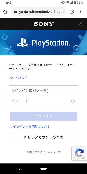 PS4 Remote Play接続方法
