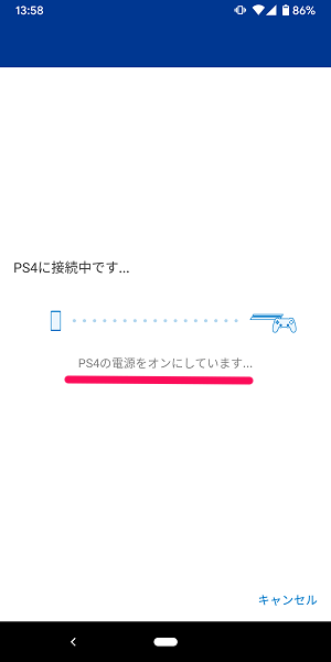 PS4リモートプレイAndroid
