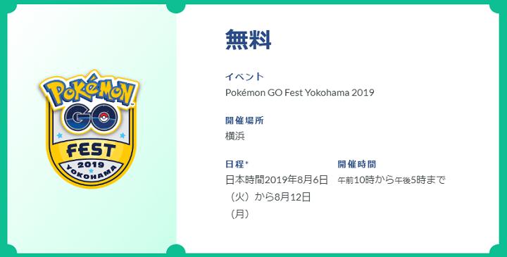 ポケモン go イベント チケット