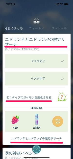 最新 タスク ポケモン go