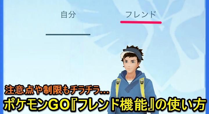 フレンド ギフト ポケモン go 【ポケモンGO】ギフトの入手方法と贈り方まとめ