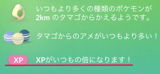 ポケモン 経験アメ