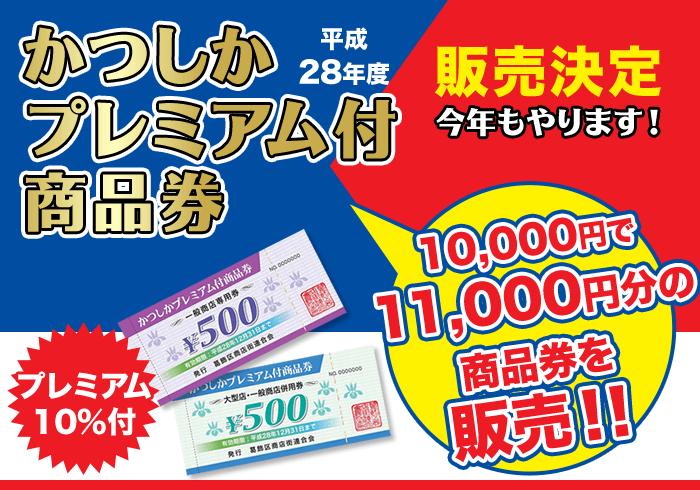 プレミアム 商品 券 江戸川 区