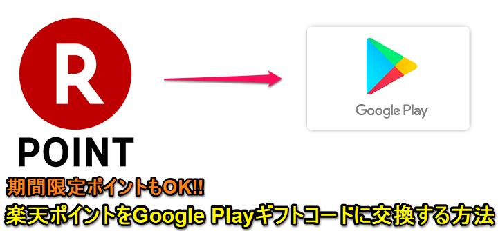 google play ポイント 使い道