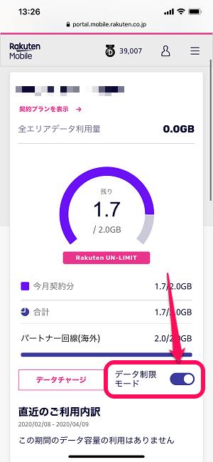 楽天 モバイル データ 使用 量