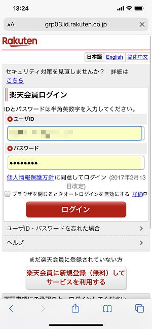 楽天 モバイル ログイン できない [my 楽天モバイル]ログインできません。 お客様サポート