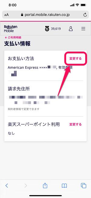 変更 楽天 モバイル 支払い 方法