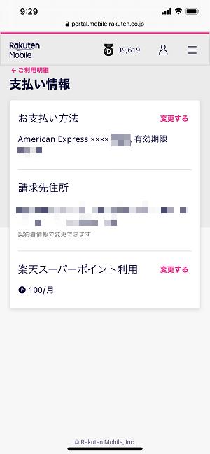 料金 楽天 モバイル
