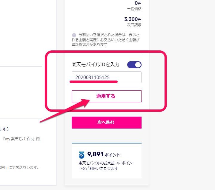 楽天 モバイル 紹介 キャンペーン