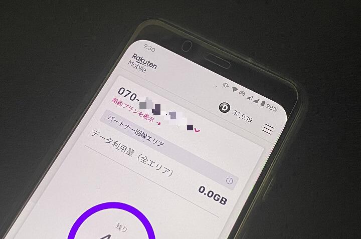 確認 エリア 楽天 モバイル 【完全版】楽天モバイルエリア外かどうかの表示・確認方法|iPhone/Android