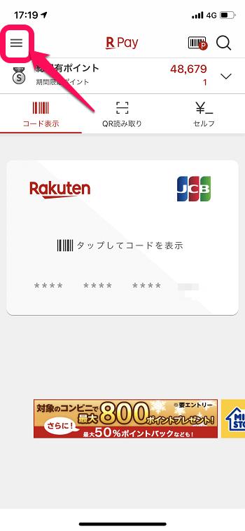 楽天pay クレジットカードを登録 追加する方法 楽天ペイの使い方