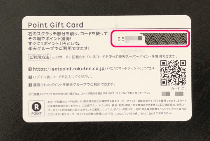 ギフト カード 楽天 楽天ポイントギフトカードの種類と利用方法は?購入するときはコンビニがおすすめ【2021年版】