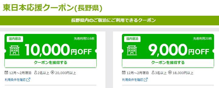 クーポン 長野 県 ふっこう 割