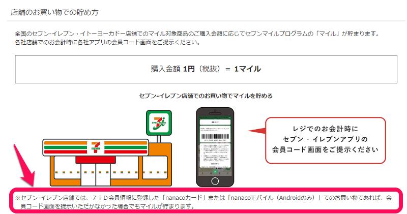 支払い セブンイレブン アプリ
