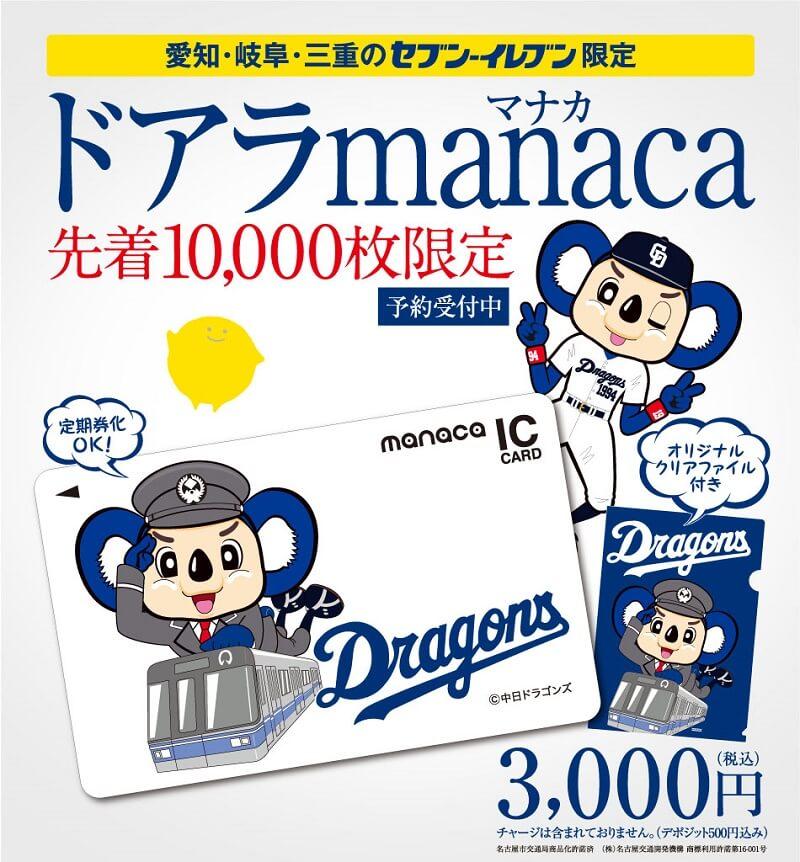 http://usedoor.jp/wp-content/uploads/seven_eleven/doala_manaca/top.jpg
