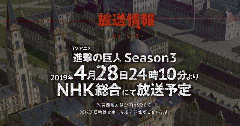 見逃しても大丈夫 進撃の巨人 Season3 50話 を視聴する方法