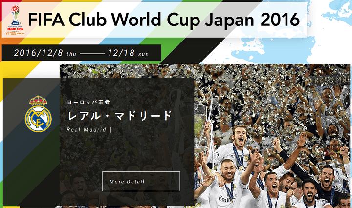 ワールド カップ 放送 クラブ