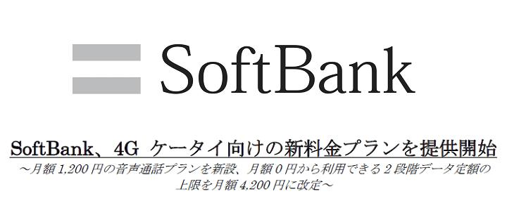 ソフトバンク ガラケー プラン