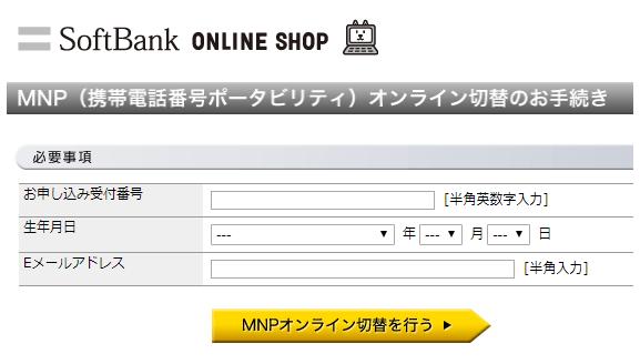 ソフトバンク mnp 手続き