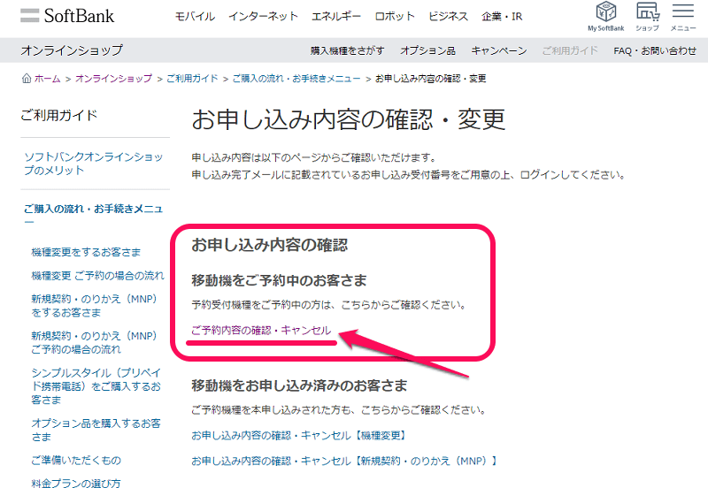 ソフトバンク 予約