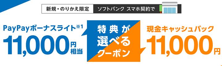 ソフトバンク キャッシュ バック 現金 2019