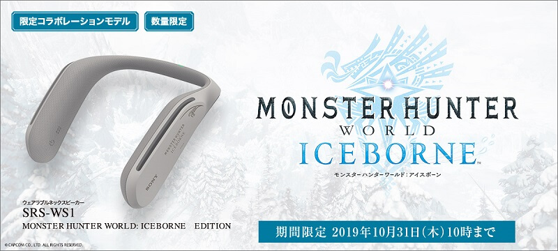 ウェアラブルネックスピーカーSRS-WS1『MONSTER HUNTER WORLD: ICEBORNE』 EDITION