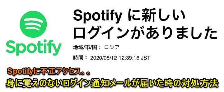 プリペイド Spotify