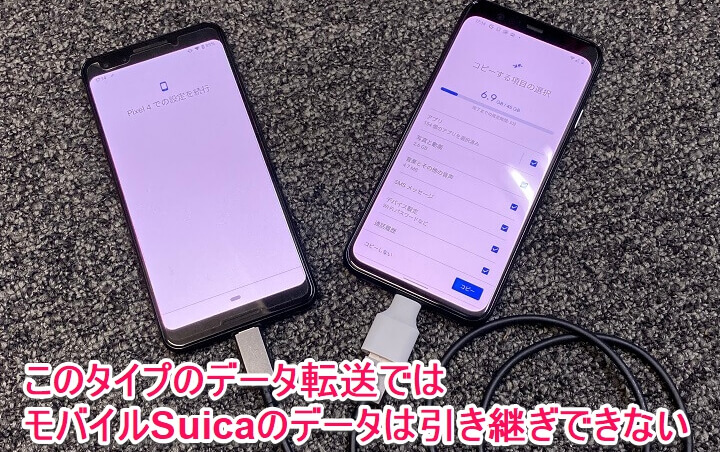 Android Suica移行、残高引き継ぎ