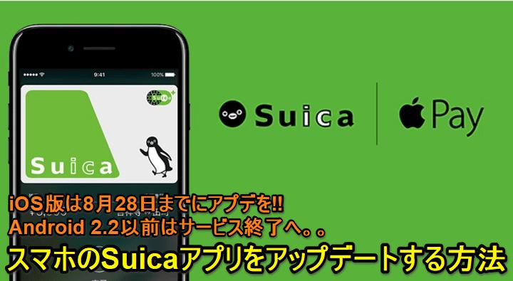 スマホでsuica