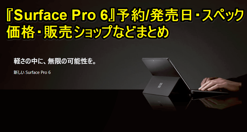 Surface Pro 6 おトクに予約・ゲットする方法
