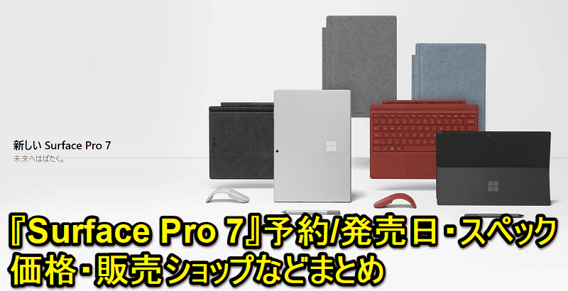 「Surface Pro 7」をおトクに予約・ゲットする方法