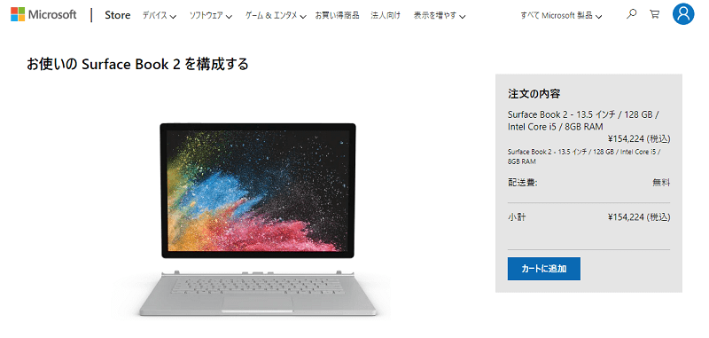 Surface Book 2特別版数量限定販売